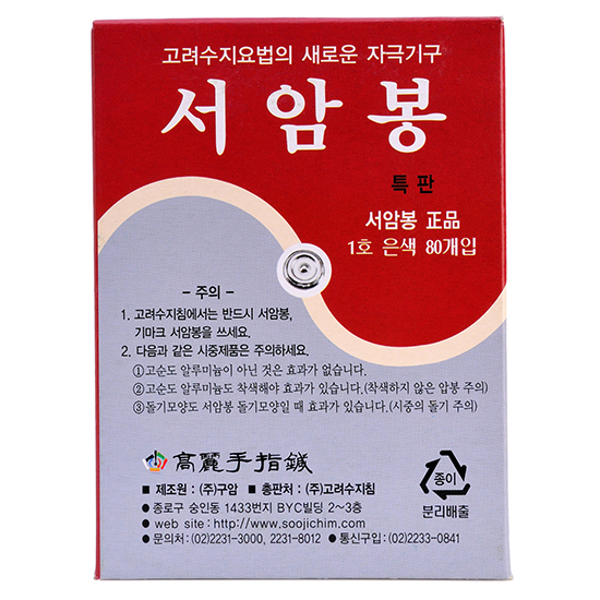 Korean Kht Koryo Hand Therapy Seoam Seoambong Press Pellet